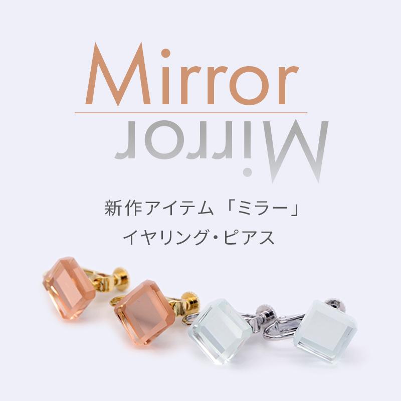 Mirror-鏡をモチーフとしたイヤリング